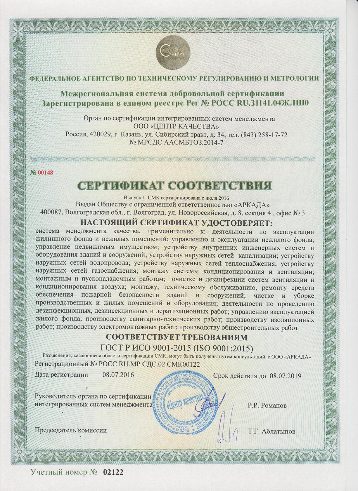 государственный контракт на техническое обслуживание пожарной сигнализации